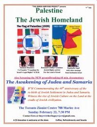 150222 Palestine-Jewish_Homeland