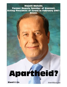 Majalli Wahabi. Former Deputy Speaker of Knesset. Acting President of Israel in February 2007. Druze.