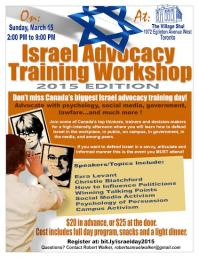 2015 Israel Advocacy Training Workshop