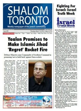 Shalom Toronto, March 13/14: 'Fighting For Israel: Israel Truth Week'