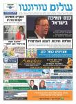 130214 Shalom Toronto cover Caledonia Warrior - HEBREW